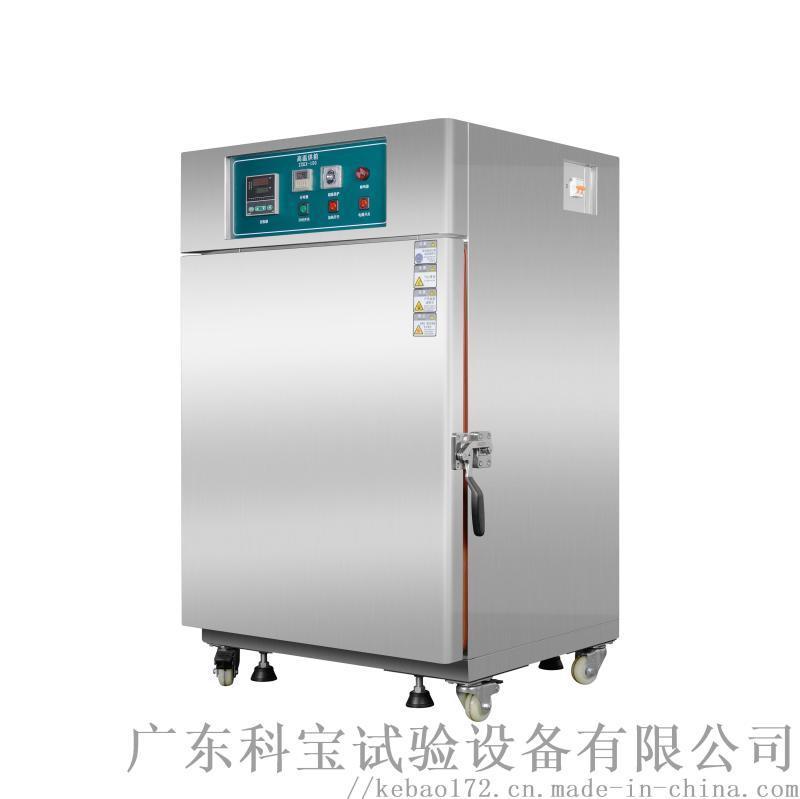 工业烤箱 精密烤箱 高温烤箱