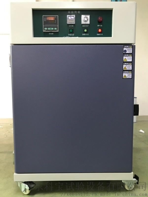 300度高温真空烘箱 不锈钢电热烘箱