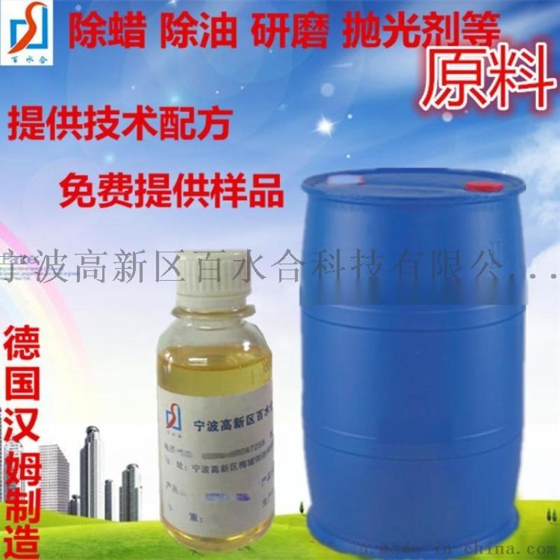 还是   油酸酯EDO-86做除蜡水原料靠谱