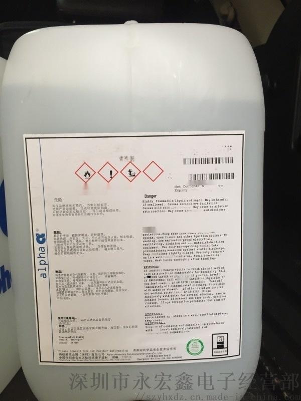 无铅清洗剂/阿尔法SC7525线路板PCB清洗剂