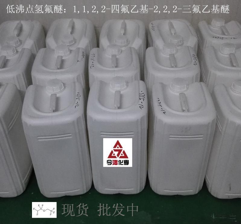 今鸿低沸点HFE-347氢 醚