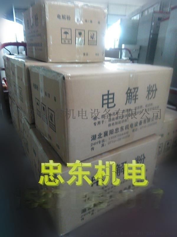 高压水阻柜ZD-3AAA电解质/电液粉/变阻粉/电解粉价格
