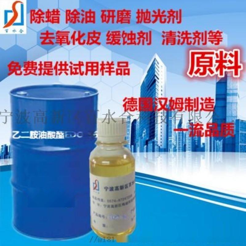 除蜡水异构醇油酸皂DF-20