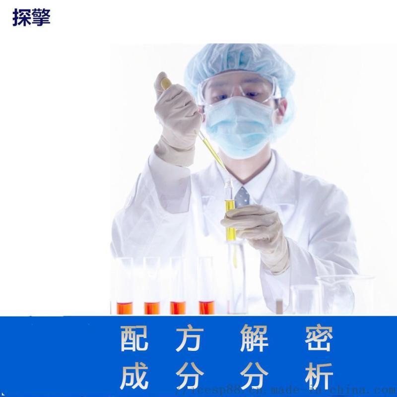 成衣助剂配方还原产品开发