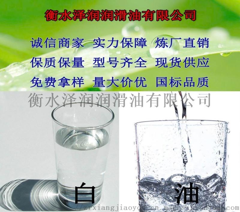 白油生产厂家加工定制各种级别型号白矿油-橡胶油