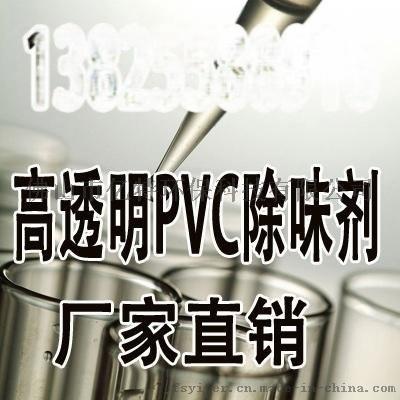 pvc除味剂厂家生产PVC去味剂PVC除臭剂高效环保