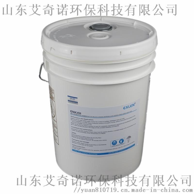 碱式反渗透膜阻垢剂EN-150