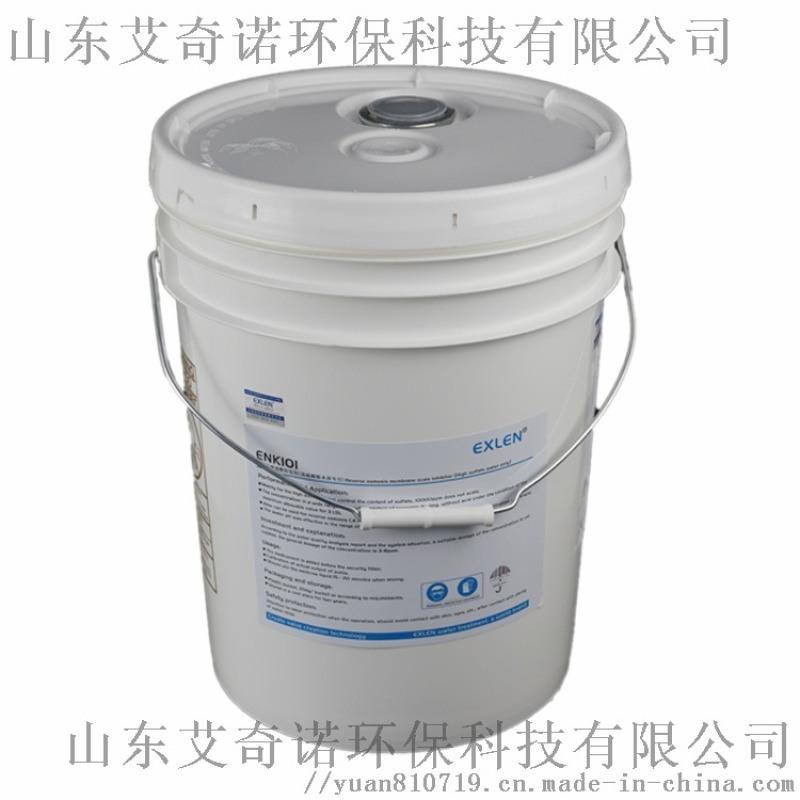 厂家直销反渗透膜絮凝剂EX-402