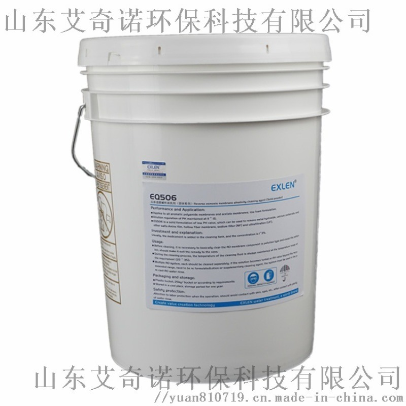 反渗透膜酸性清洗剂EQ-502厂家电话