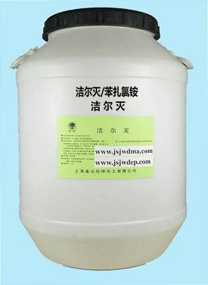 洁尔灭价格 优质固体洁尔灭生产商