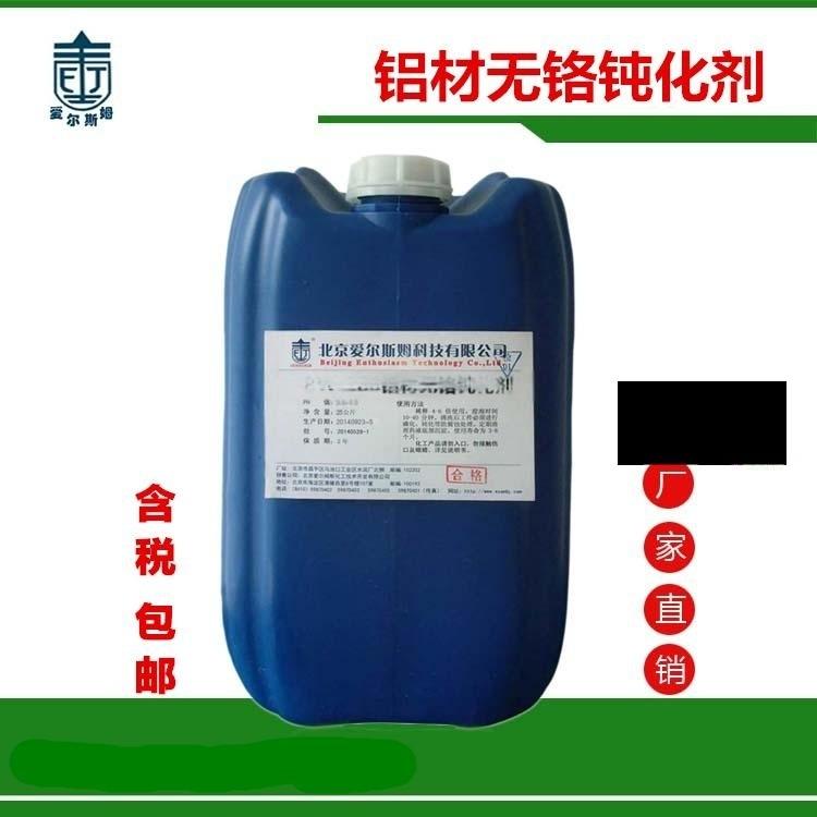 厂家直销铝材无铬钝化剂 铝制品环保防锈钝化剂