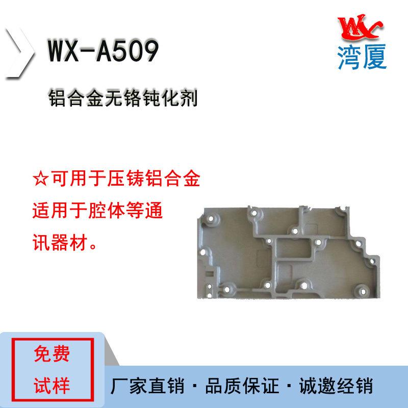 铝合金无铬钝化剂 湾厦铝钝化剂