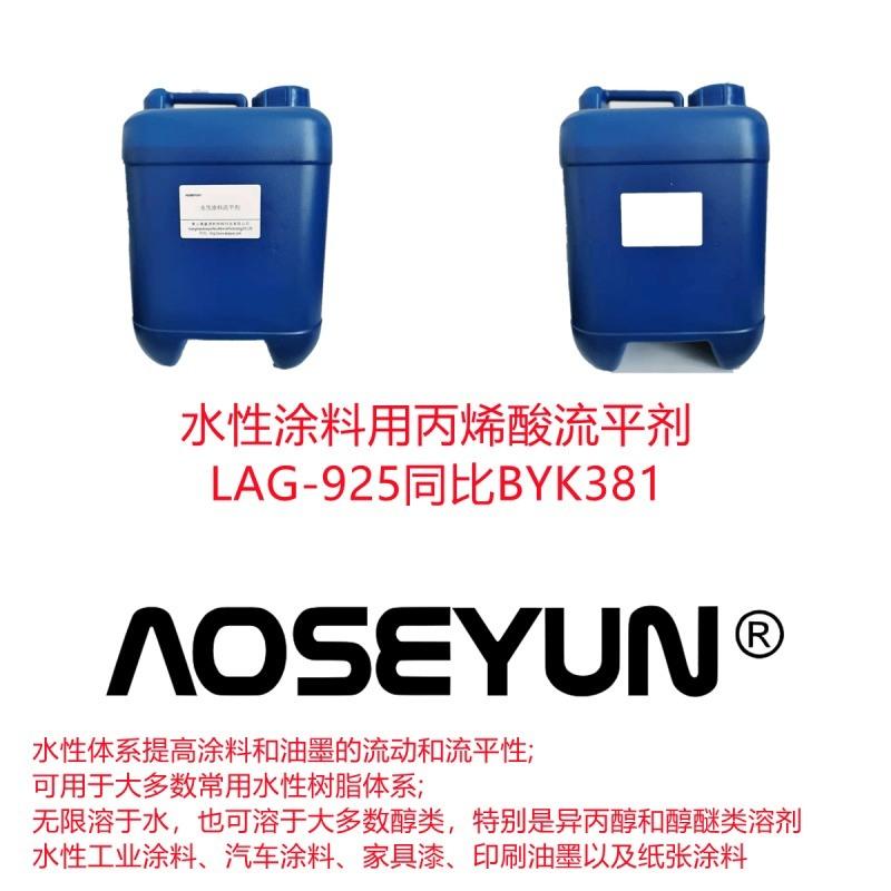 水性涂料丙烯酸酯流平剂