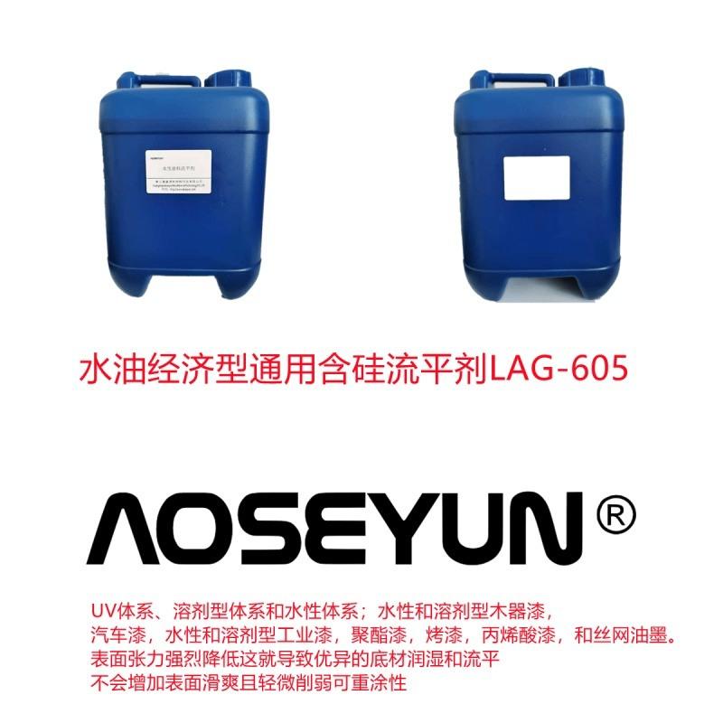 水性高效有机硅润湿流平剂LAG-605