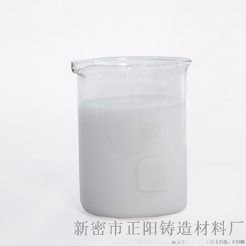 豫正阳 热芯盒覆膜砂砂型用脱模剂