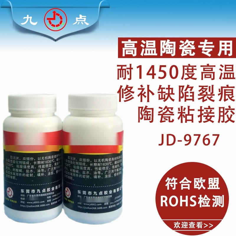 高温胶水厂家JD-9767耐1700度金属修补剂