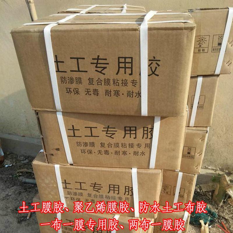 2.0mm光面HDPE膜防潮胶 土工膜胶水