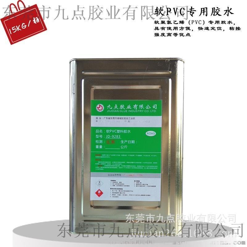 手机皮套PU皮与金属胶水供应商 供应东莞手机套专业胶水JD-9283