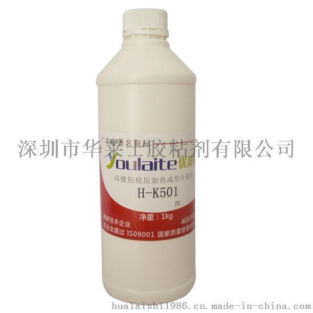 硅胶粘PC低温热 化胶水,PC底涂剂