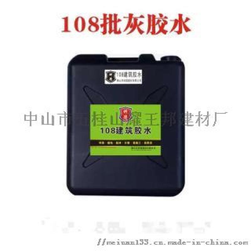 中山108胶水生产厂家