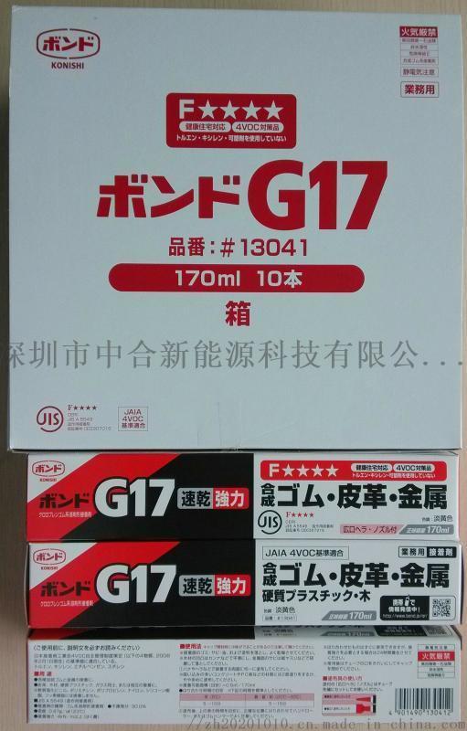 KONISHI 科昵西 G17Z #43837
