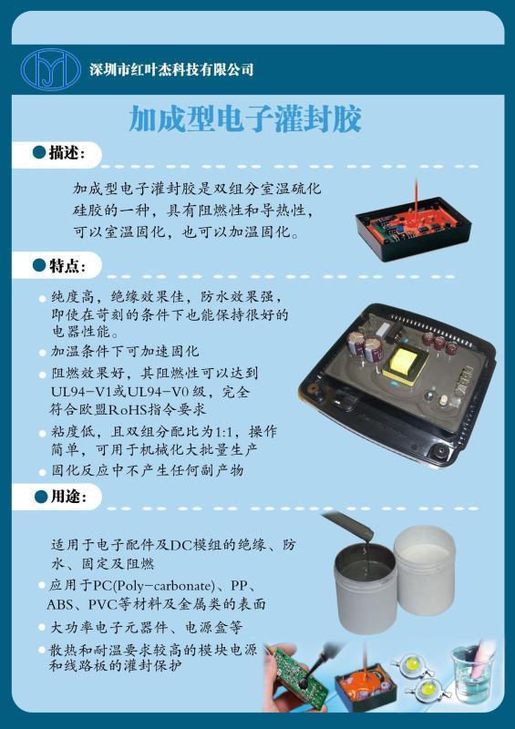阻燃电子胶、防水电子灌封硅胶密封电子胶