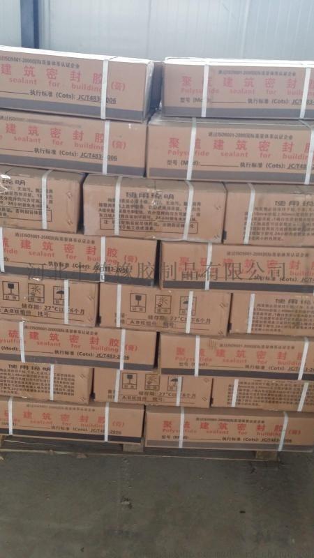 厂家直销北京禹途双组份聚 建筑密封胶