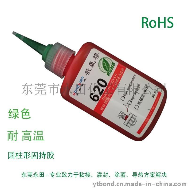 轴承  厌氧胶YT-620 耐高温圆柱形固持胶 固持厌氧胶 固持剂