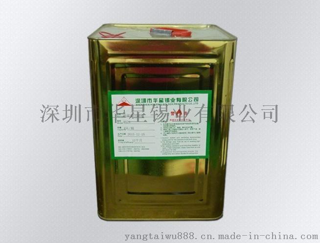 深圳市华星锡业直销改性丙烯酸三防漆HX26,PCB板  涂料