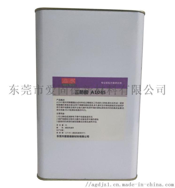 聚氨酯三防胶A1045线路板防腐漆 PCB板三防漆