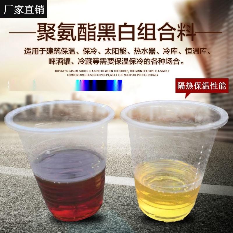 聚氨酯组合料 聚氨酯黑白料 聚氨酯保温发泡料