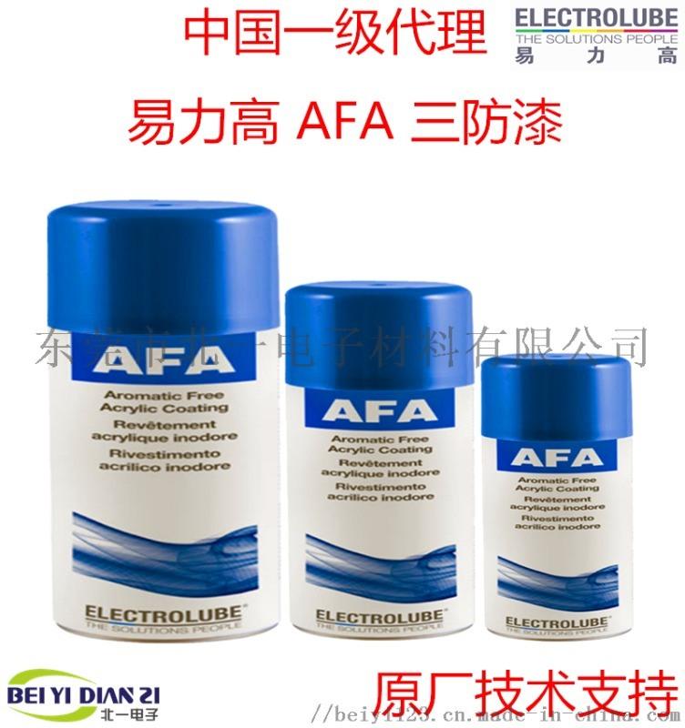 易力高AFA无苯类丙烯酸三防漆