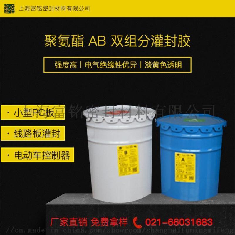电子电器元件 耐高温电子粘结胶 聚氨酯ab胶