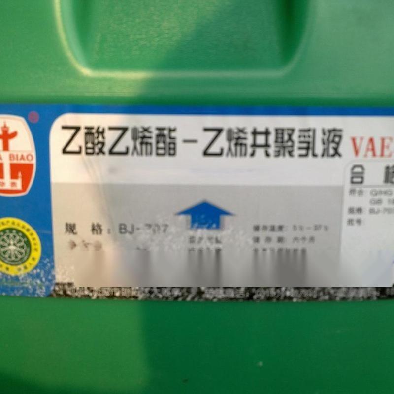供应北有机VAE乳液 BJ707