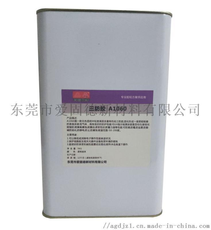 透明弹性有机硅三防胶 1060防潮胶水 高温三防漆