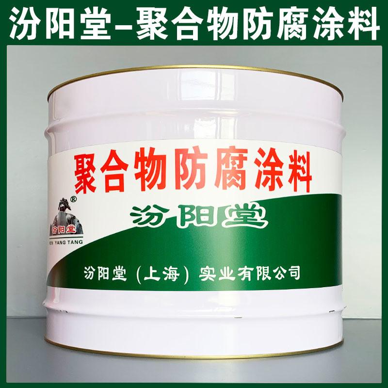 聚合物防腐涂料、生产销售、聚合物防腐涂料、涂膜坚韧