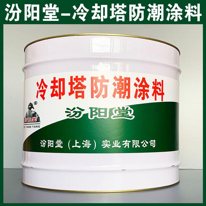 冷却塔防潮涂料、生产销售、冷却塔防潮涂料、涂膜坚韧