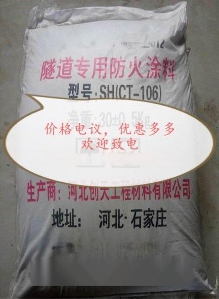 隧道防火涂料SH(CT-106)