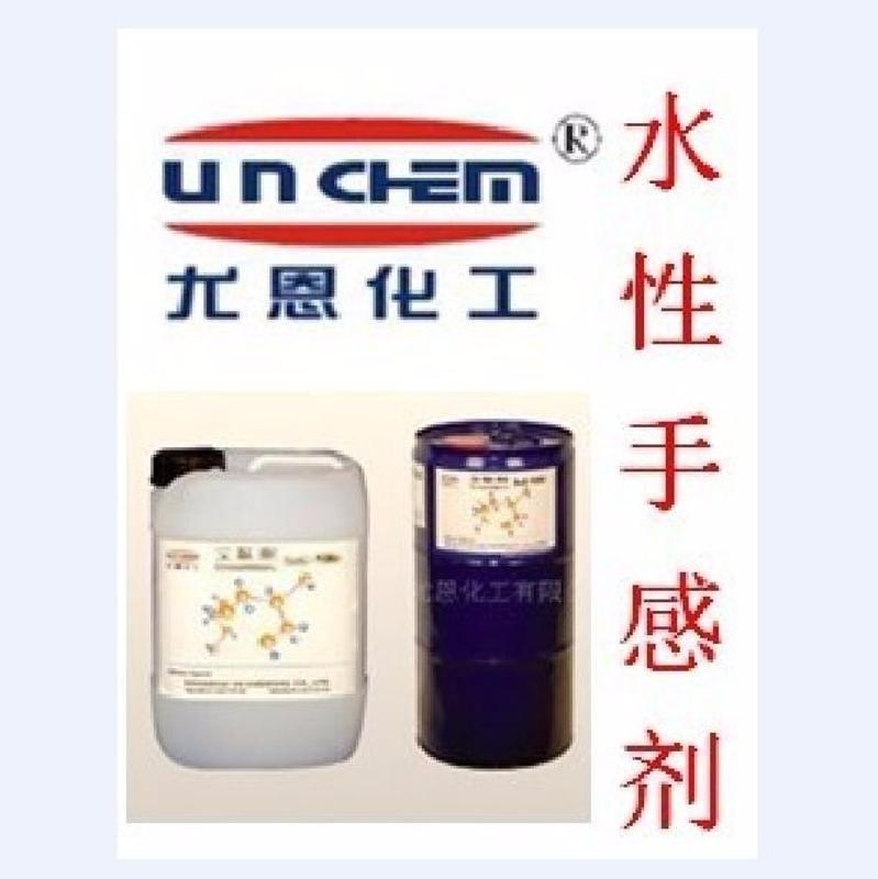 供应上海UN268水性环保PU手感剂