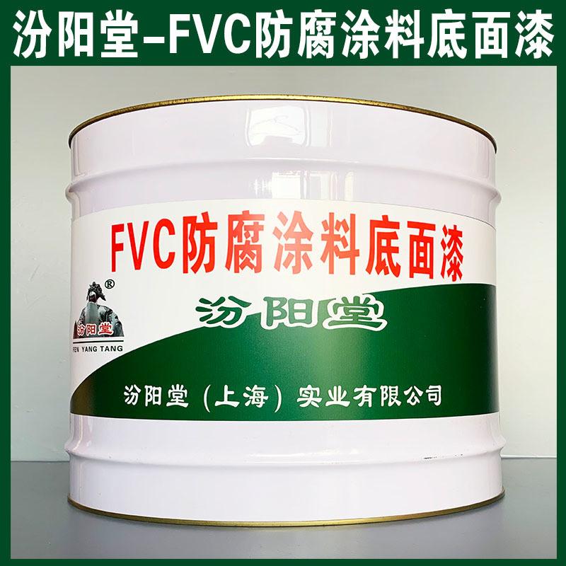 FVC防腐涂料底面漆、生产销售、FVC防腐涂料面漆