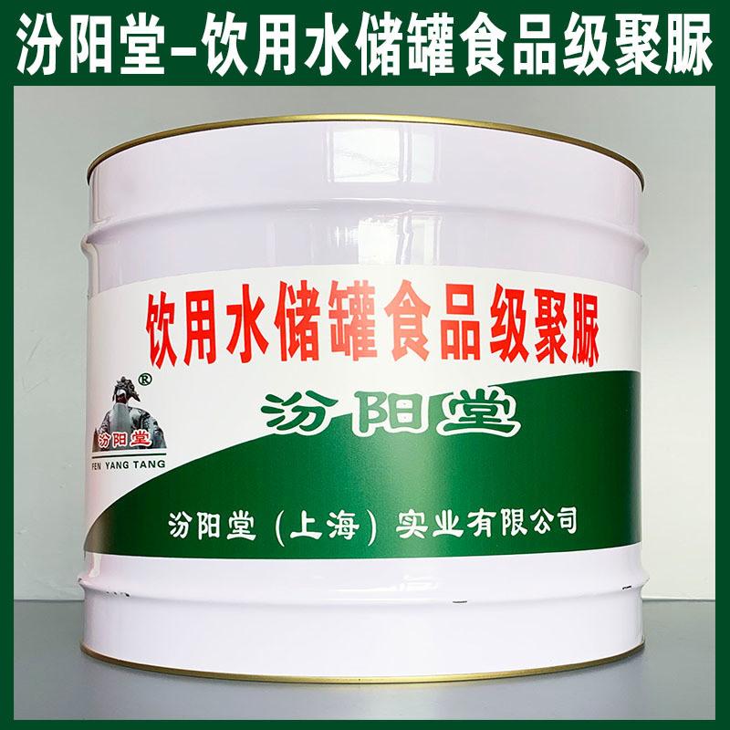 饮用水储罐食品级聚脲、生产销售、涂膜坚韧