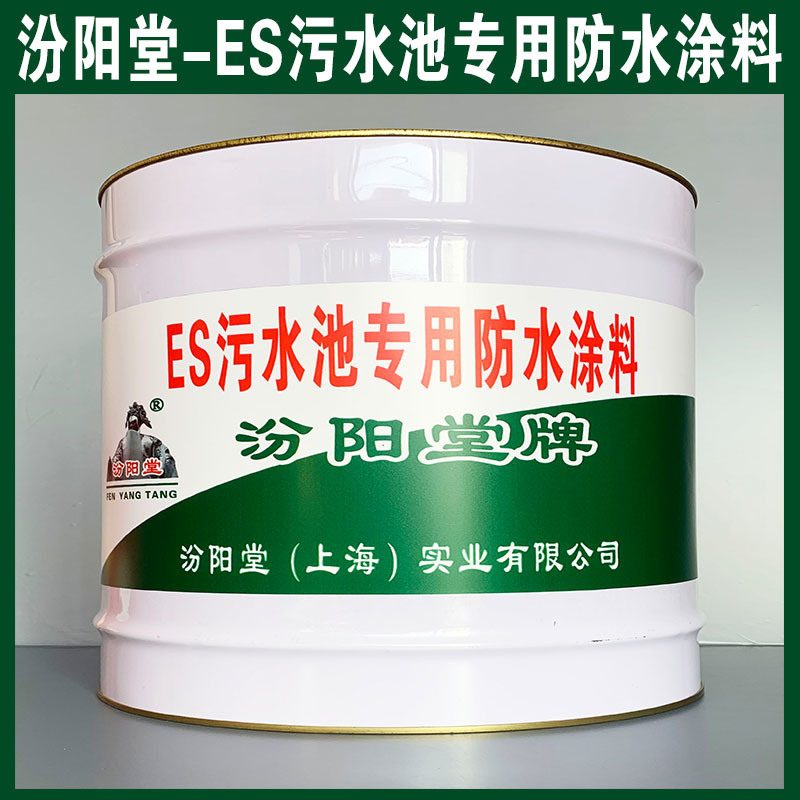 ES污水池  防水涂料、生产销售、涂膜坚韧