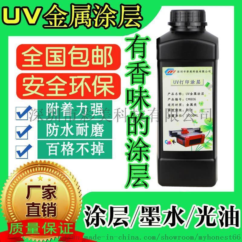 供应UV金属涂层液 有香味的金属UV打印涂层
