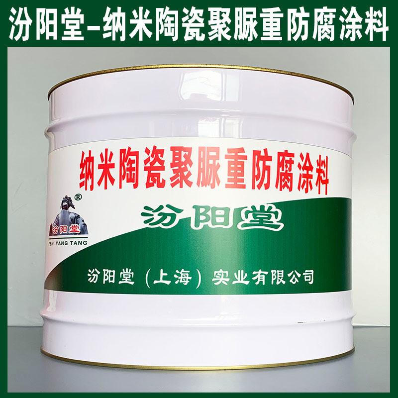纳米陶瓷聚脲重防腐涂料、生产销售、涂膜坚韧