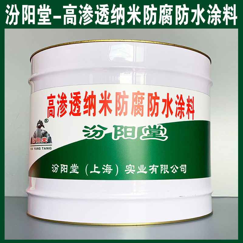高渗透纳米防腐防水涂料、生产销售、涂膜坚韧