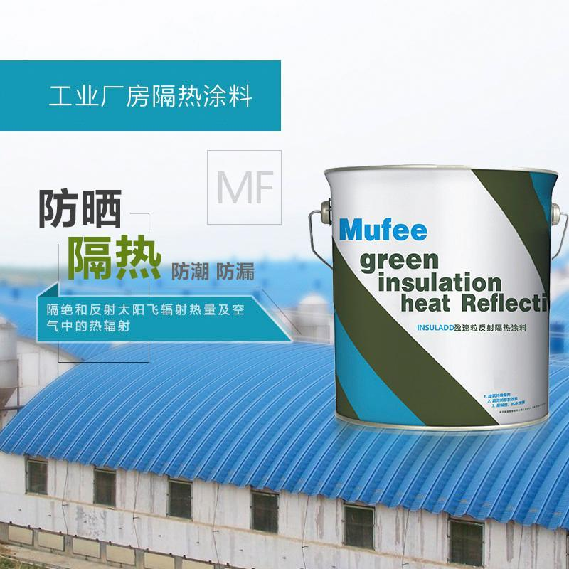 MF-717防锈隔热涂料