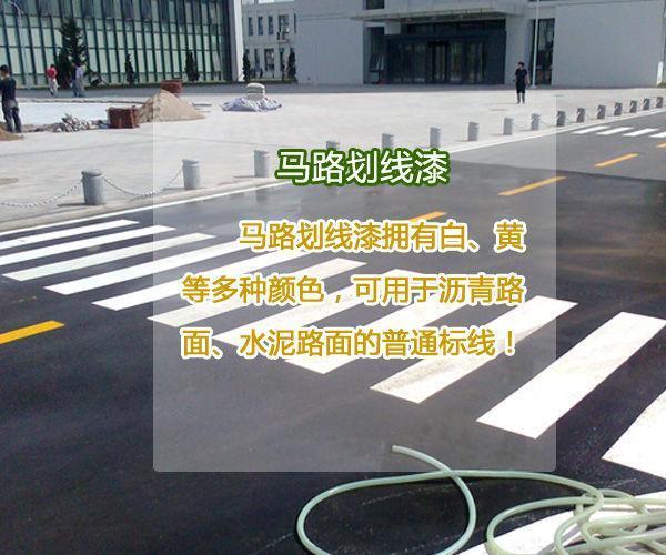 唐山市马路划线漆,河北马路划线漆