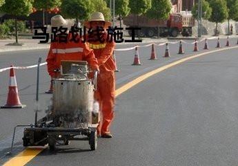 马路划线漆可以用多长时间