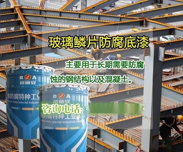 厂家直供玻璃鳞片防腐底漆,郑州市玻璃鳞片漆价格