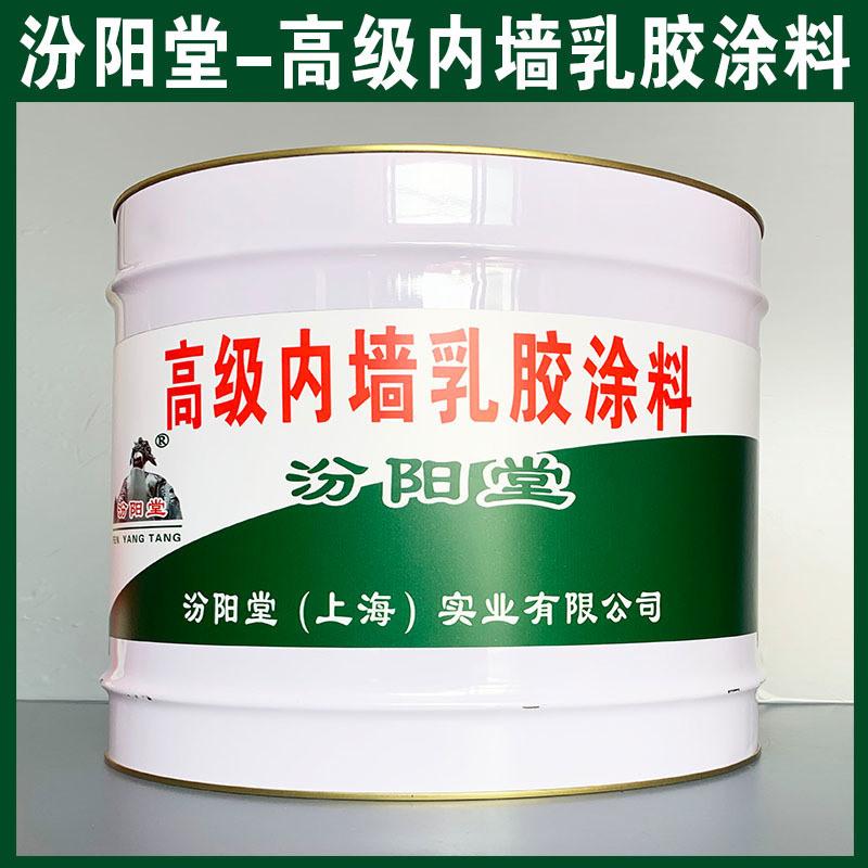 内墙乳胶涂料、生产销售、  内墙乳胶涂料